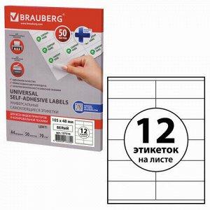 Этикетка самоклеящаяся 105х48 мм, 12 этикеток, белая, 70 г/м2, 50 листов, BRAUBERG, сырье Финляндия, 127516