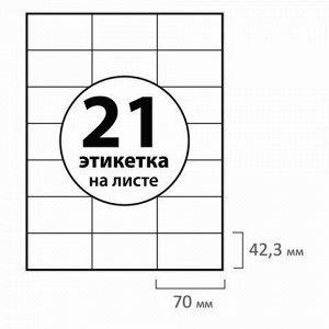 Этикетка самоклеящаяся 70х42,3 мм, 21 этикетка, белая, 70 г/м2, 50 листов, BRAUBERG, сырье Финляндия, 127518