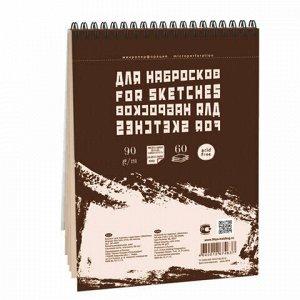 """Блокнот для эскизов А5 148х210 мм, 60 л., 90 г/м2, цвет слоновая кость, гребень сверху, """"Sketches"""", БЛ-4637"""
