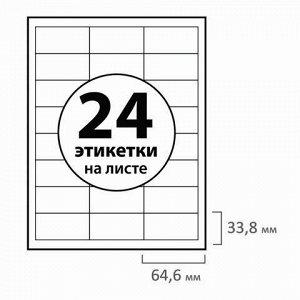 Этикетка самоклеящаяся 64,6х33,8 мм, 24 этикетки, белая, 70 г/м2, 50 листов, BRAUBERG, сырье Финляндия, 127519