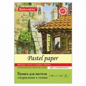 """Бумага для пастели БОЛЬШАЯ А3, 20л, 200г/м2, тонированная бумага слоновая кость ГОЗНАК, """"Холст"""", BRAUBERG ART """"CLASSIC"""", 126304, 126305"""