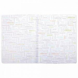 """Дневник 1-11 класс 48 л., обложка кожзам (гибкая), термотиснение, BRAUBERG """"LATTE"""", розовый, 105435"""