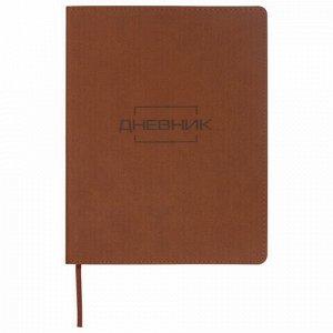 """Дневник 1-11 класс 48 л., обложка кожзам (гибкая), термотиснение, BRAUBERG """"LATTE"""", коричневый, 105443"""