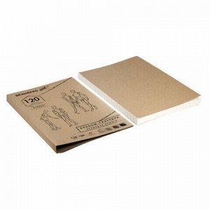 Скетчбук, слоновая кость 100г/м2, 148х210мм, 120л, прошивка, BRAUBERG ART CLASSIC, 128961