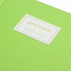 """Дневник 1-11 класс 48 л., обложка кожзам (твердая), нашивка, BRAUBERG """"BRILLIANT"""", зеленый, 105488"""