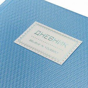 """Дневник 1-11 класс 48 л., обложка кожзам (твердая), нашивка, BRAUBERG """"BRILLIANT"""", голубой, 105489"""