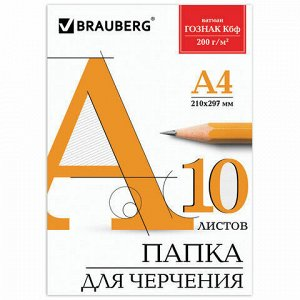 Папка для черчения А4, 210х297 мм, 10 л., 200 г/м2, без рамки, ватман ГОЗНАК КБФ, BRAUBERG, 129227