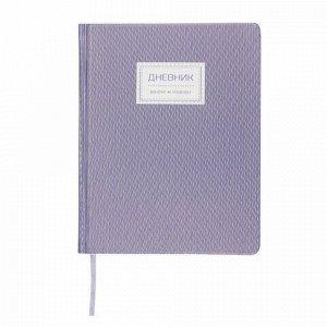 """Дневник 1-11 класс 48 л., обложка кожзам (твердая), нашивка, BRAUBERG """"BRILLIANT"""", платиновый, 105490"""