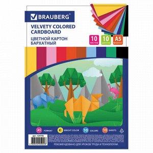 Картон цветной МАЛОГО ФОРМАТА, А5, БАРХАТНЫЙ, 10 листов, 10 цветов, 180 г/м2, BRAUBERG, 124756