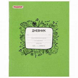 """Дневник 1-11 класс 40 л., на скобе, ПИФАГОР, обложка картон, с подсказом, """"Школьная жизнь"""", 105510"""