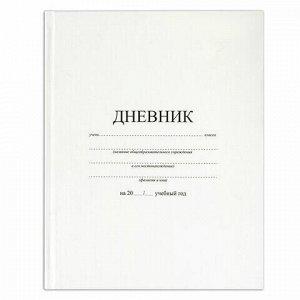 Дневник 1-11 класс 40 л., твердый, BRAUBERG, матовая ламинация, БЕЛЫЙ, 105540