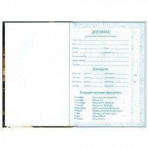 """Дневник для музыкальной школы 48 л., твердый, BRAUBERG, справочный материал, """"Концерт"""", 103279"""