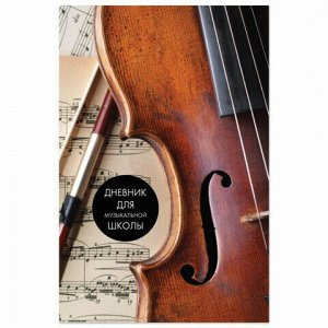 Дневник для музыкальной школы 48 л., твердый, BRAUBERG, выборочный лак, справочный материал, Симфония, 103601