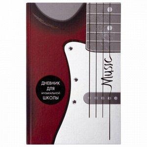 Дневник для музыкальной школы 48 л., твердый, BRAUBERG, выборочный лак, справочный материал, Музыка, 103602