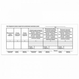 """Бланк бухгалтерский, офсет, """"Препроводительная ведомость денежной наличности"""", А5 (135х195 мм), СПАЙКА 100 шт., BRAUBERG, 130130"""