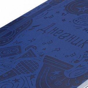 Дневник для музыкальной школы 48 л., обложка кожзам гибкая, термотиснение, BRAUBERG, синий, 105498