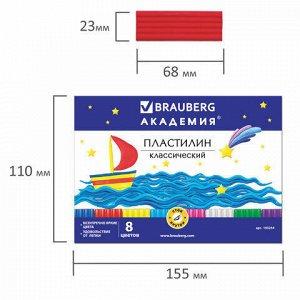 """Пластилин классический BRAUBERG """"АКАДЕМИЯ"""", 8 цветов, 160 г, со стеком, картонная упаковка, 103254"""