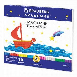"""Пластилин классический BRAUBERG """"АКАДЕМИЯ"""", 10 цветов, 200 г, со стеком, картонная упаковка, 103255"""