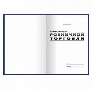 Журнал учета для розничной торговли, 96 л., бумвинил, блок офсет, А4 (200x290 мм), BRAUBERG, 111270