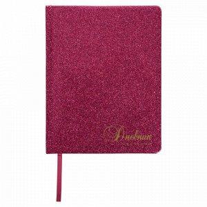 """Дневник 1-11 класс 48 л., обложка кожзам (твердая), фольга, BRAUBERG """"SPARKLE"""", розовый, 105463"""