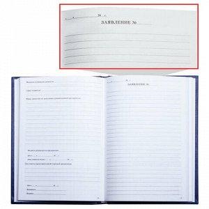 Книга Отзывов и предложений, 96 л., бумвинил, блок офсет, нумерация, А5 (150х205 мм), BRAUBERG, 126499