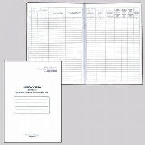 Книга учета движения трудовых книжек и вкладышей к ним, 48 л., картон, блок офсет, А4 (210х290 мм), 52277, 130054
