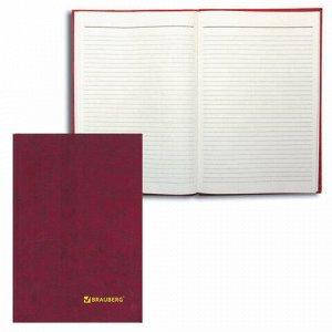 Книга учета 96 л., линия, твердая, бумвинил, блок офсет, А4 (200х290 мм), BRAUBERG, 130070