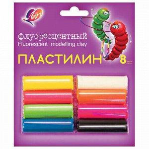 """Пластилин флуоресцентный ЛУЧ """"Флюрисветики"""", 8 цветов, 105 г, блистер, 12С 765-08"""