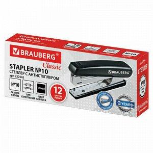 """Степлер №10 BRAUBERG """"Classic"""", до 12 листов, с антистеплером, черный, 222545"""