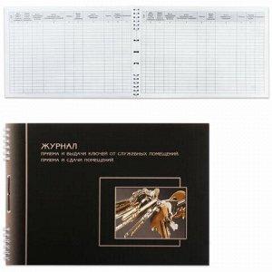 Журнал приема и сдачи ключей, 50 л., картон, на гребне, А4 (204х290 мм), 2338