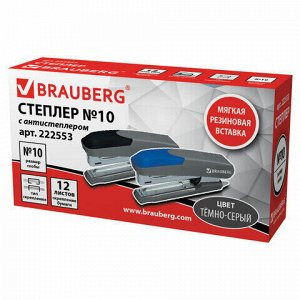 """Степлер №10 BRAUBERG """"Delta"""", до 12 листов, с резиновой накладкой и антистеплером, серый, вставка ассорти, 222553"""