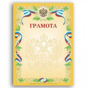 Грамота А4, мелованный картон, бронза, желтая, BRAUBERG, 121160