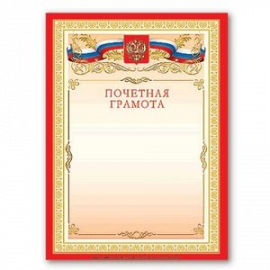 """Грамота """"Почетная"""" А4, мелованный картон, бронза, красная, BRAUBERG, 122092"""