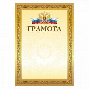 Грамота А4, мелованный картон, золотистая рамка, BRAUBERG, 111804