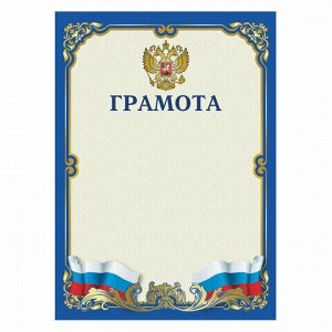 Грамота А4, мелованный картон, синяя, BRAUBERG, 111807