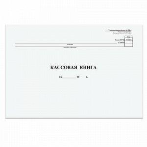 Кассовая книга Форма КО-4, 48 л., картон, типограф. блок, альбомная, А4 (290х200 мм), 130008