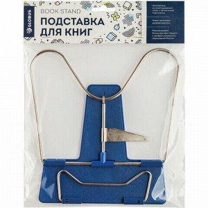 Подставка для книг, пластик/металл никелированный, европодвес, GLOBUS, 0001