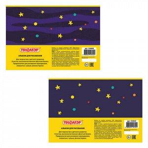 """Альбом для рисования, А4, 8 листов, скоба, обложка офсет, ПИФАГОР, 200х285 мм, """"Космос"""" (2 вида), 104849"""
