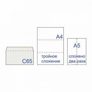 Конверты С65 (114х229 мм) КРАСНЫЕ, отрывная лента, 120 г/м2, КОМПЛЕКТ 5 шт., европодвес, 206А.5