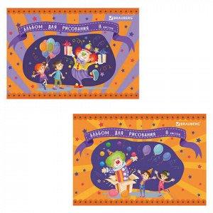 """Альбом для рисования, А4, 8 листов, скоба, обложка картон, BRAUBERG, 200х283 мм, """"Веселые клоуны"""", 104852"""