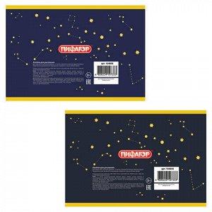 """Альбом для рисования, А4, 12 л., скоба, обложка офсет, ПИФАГОР, 200х285 мм, """"Космонавты"""" (2 вида), 104858"""