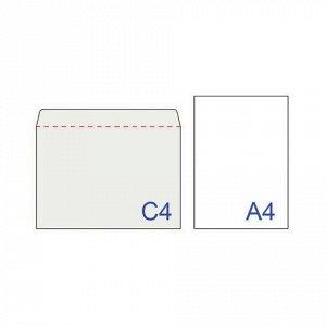 Конверты С4 (229х324 мм), отрывная лента, 100 г/м2, КОМПЛЕКТ 500 шт.