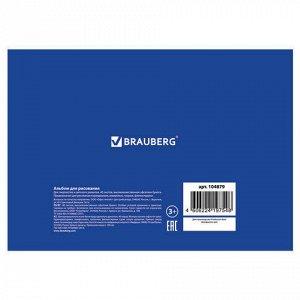 """Альбом для рисования, А4, 40 л., скоба, блестки, BRAUBERG, 202х285 мм, """"Палитра"""" (2 вида), 104879"""