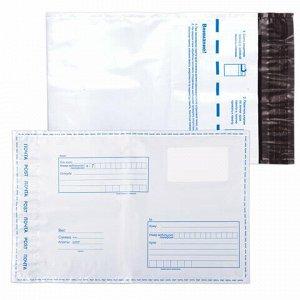 "Конверт-пакеты ПОЛИЭТИЛЕН С5 (162х229 мм) до 150 л., отрывная лента, ""Куда-Кому"", КОМПЛЕКТ 10 шт., 11002.10"