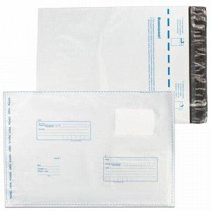 "Конверт-пакеты ПОЛИЭТИЛЕН В4 (250х353 мм) до 300 л., отрывная лента, ""Куда-Кому"", КОМПЛЕКТ 500 шт., 11004"