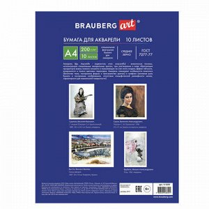 """Бумага для акварели А4, 10 л., 200 г/м2, BRAUBERG, """"Южный городок"""", 111070"""