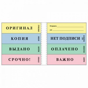 """Закладки клейкие """"Notes Marker"""", 20х75 мм, 8 блоков х 40 листов, PRINTSTICK, европодвес, 02075SLO"""
