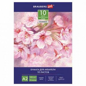 """Бумага для акварели БОЛЬШАЯ А2, 10 л., 200 г/м2, 400х590 мм, BRAUBERG, """"Цветы"""", 125223"""
