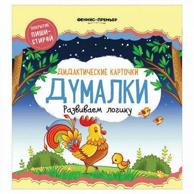 БРАУБЕРГ и ко! Любимая канцелярия ! — Детская развивающая литература — Книги