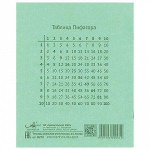 """Тетрадь ЗЕЛЁНАЯ обложка 18 листов """"Архбум"""", офсет, клетка с полями, BZ02"""